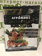 """Агромикс """"Янтарная кислота"""" 2г ТМ Агромакси"""