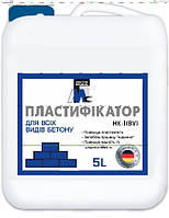 Пластификатор для всех видов бетона МТС (Германия) 5 литров (добавка до бетона)