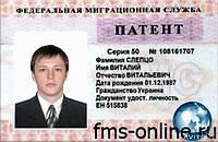 Патент на работу в Крыму - 10 000 рублей
