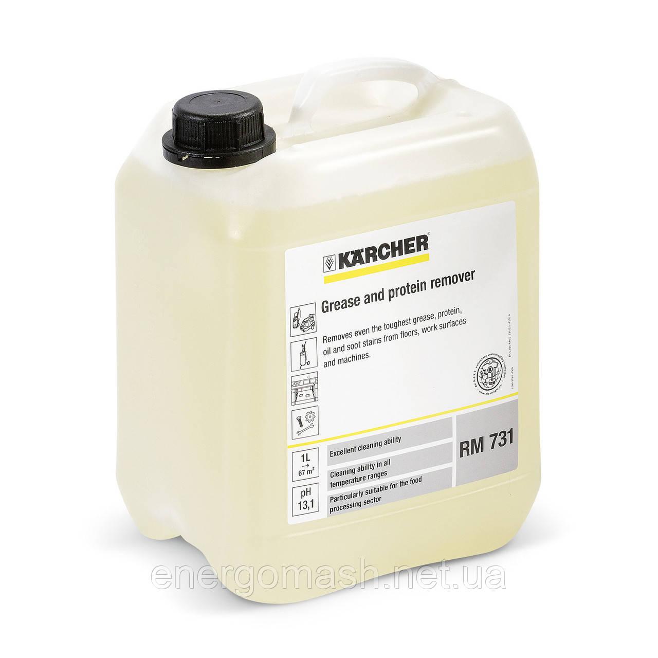 Средство для устранения жировых и белковых загрязнений RM 731 ASF
