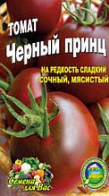 Сочный томат  ЧЕРНЫЙ ПРИНЦ 120 семян