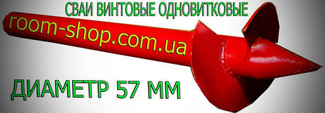 Одновитковые сваи диаметром 57 мм