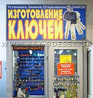 Изготовление ключей ул. Варненская, 2