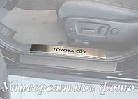 Накладки на внутренние пороги Тойота YARIS III 5-дверка FL с 2014 г. (NataNiko)
