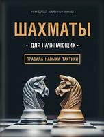 Шахматы для начинающих. Правила, навыки, тактики. Калиниченко Николай.