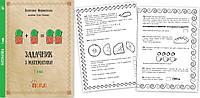 Задачник з математики. 1 клас/ Учебник по математике. 1 класс.