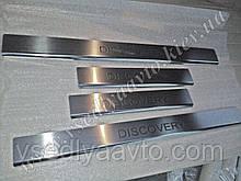 Защита порогов - накладки на пороги Land Rover DISCOVERY 3/4 c 2004-2009-2016 гг. (Premium)