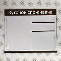 Куточок споживача для магазину, фото 1