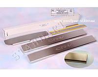 Защита порогов - накладки на пороги Honda CR-V III с 2007- (Standart)