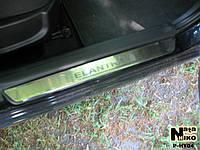 Защита порогов - накладки на пороги Hyundai ELANTRA IV с 2007 г. (Premium)