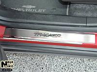 Зашита порогов - накладки на пороги Chevrolet TRACKER с 2013- (Premium)
