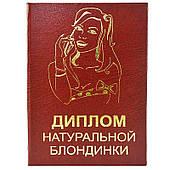 Диплом натуральной блондинки 100316-130