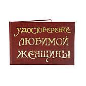 Удостоверение любимой жены 100316-154