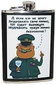 Фляга Полковник 110316-156