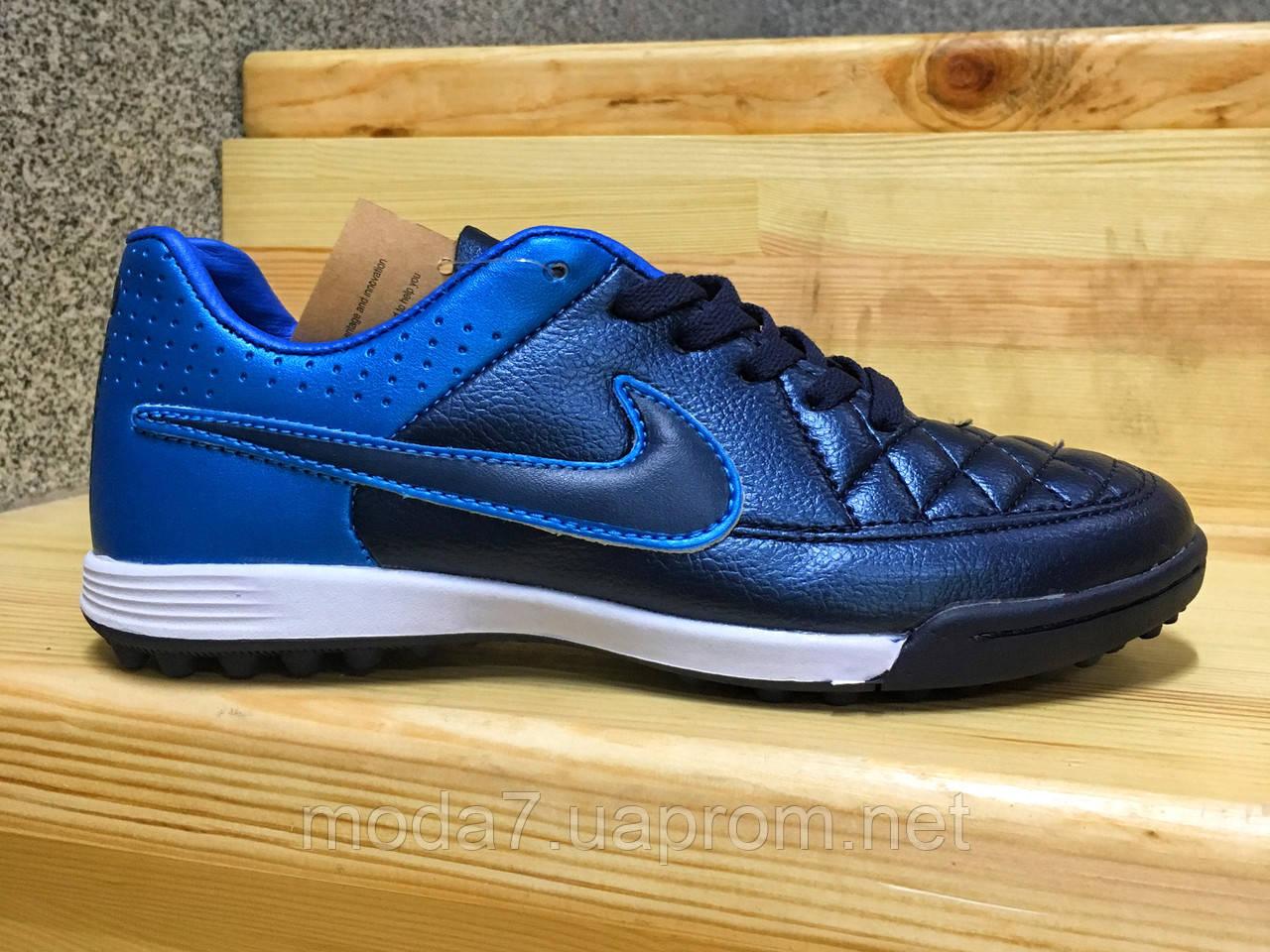 Мужские сороконожки - футзалки Nike Tiempo синие 40-45р реплика