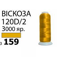 Нить Вискоза 120D/2 3000ярд 3159 РАЗ-3159