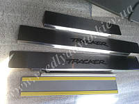 Зашита порогов - накладки на пороги Chevrolet TRACKER 2013- (Standart)