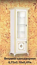 Витрина Верона/Verona однодверная белое/золото (Скай ТМ), фото 2