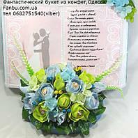"""Свадебная книга из конфет для жениха и невесты"""" Голубая гамма"""""""