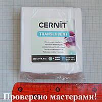 """Полимерная глина Цернит """"CERNIT-TRANSLUCENT"""" 250 г ПРОЗРАЧНЫЙ № 005"""
