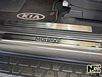 Защита порогов - накладки на пороги KIA MOHAVE с 2009 г. (Premium)