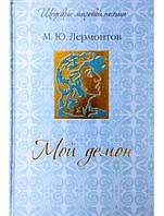 Мой демон (подарочное издание). Лермонтов М.Ю.