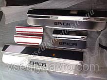 Накладки на пороги Chevrolet Epica с 2006 г. (PREMIUM)