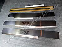 Защита порогов - накладки на пороги Peugeot 508 с 2011 г. (Sandart)
