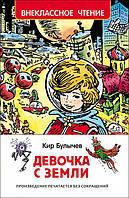 Книга Булычев К. Девочка с Земли ВЧ Росмэн 978-5-353-07796-1