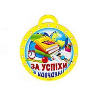 """Медаль """"За успіхи в навчанні"""" 18.1090"""