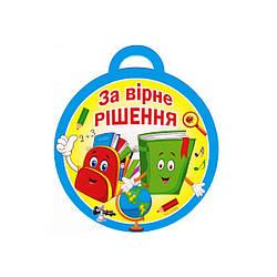 """Медаль """"За вірне рішення"""" 18.1092"""