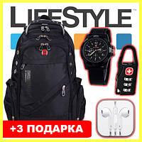 Городской рюкзак Swissgear + Часы + Замок + Наушники в подарок!