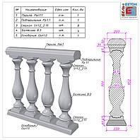 Балюстрада классическая с асимметричной балясиной (B305)