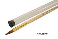 Кисть для акрила с прозрачной ручкой и деревянной ручкой № 10