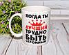 """Чашка для мужчины """"Когда ты лучший трудно быть скромным......"""""""