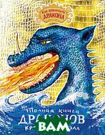 Коуэлл К. Как приручить дракона. Неполная книга драконов