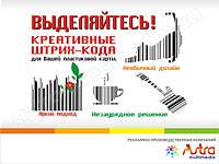Впервые в Украине дизайнерские штрих-кода для дисконтой карты