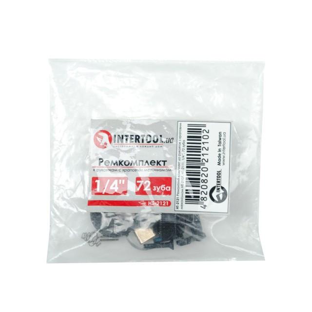 """Ремонтный комплект к рукояткам с храповым механизмом HT-2107, HT-2111, 1/4"""", 72 зуба INTERTOOL HT-2121"""
