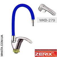 Смеситель для кухни рефлекторный гусак Zerix YAB-279 Blue