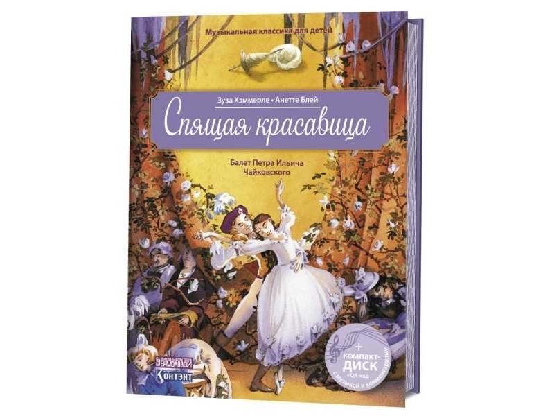 Спящая красавица. Балет Петра Ильича Чайковского. Музыкальная классика для детей (книга с диском и QR-кодом)