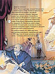Спящая красавица. Балет Петра Ильича Чайковского. Музыкальная классика для детей (книга с диском и QR-кодом), фото 2
