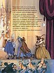 Спящая красавица. Балет Петра Ильича Чайковского. Музыкальная классика для детей (книга с диском и QR-кодом), фото 3