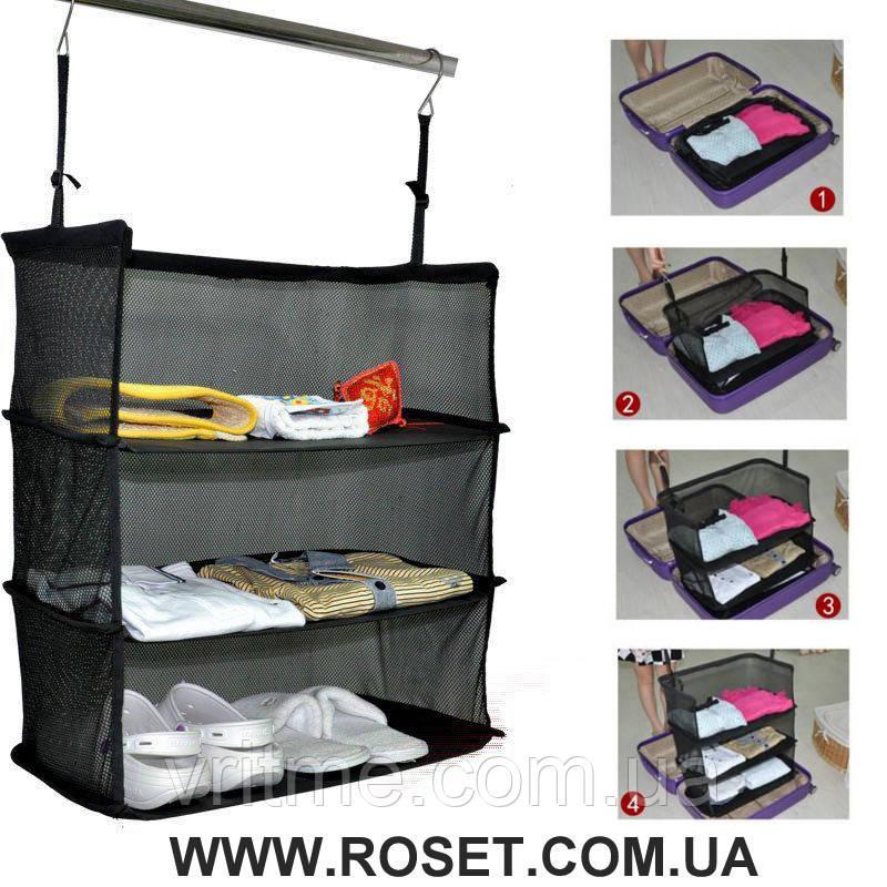 Переносная полка для путешествий (органайзер для вещей) Shelves to go
