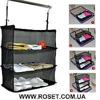 Переносная полка для путешествий (органайзер для вещей) Shelves to go, фото 1