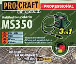 Универсальная заточная машина Procraft MS350 (4 в 1), фото 8