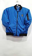 Куртка ветровка Бомбер рр 46 (СКЛАД-1шт)