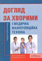Савка Л.С. Догляд за хворими і медична маніпуляційна техніка 4-те вид.