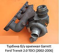 Турбина на Ford Transit 2.0 tdci, Форд Транзит 2.0 тдци, б/у оригинал Garrett