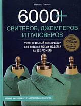 6000+ свитеров, джемперов и пуловеров Универсальный конструктор... Мелисса Липман