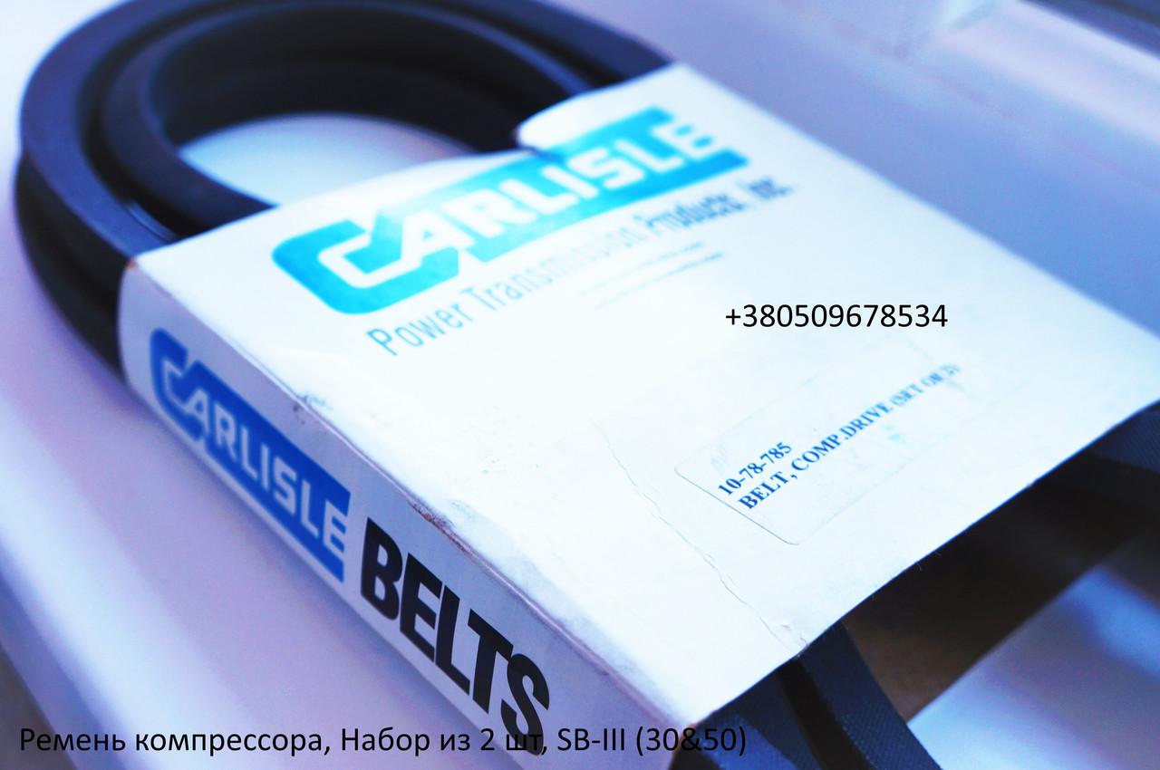 Ремень компрессора thermo king 78-785